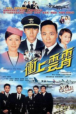 trang phục phi công cơ trưởng trong Bao la vùng trời
